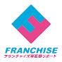 フランチャイズWEBリポート(FCの独立開業情報) の動画、YouTube動画。