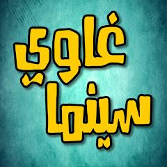 غاوي سينما