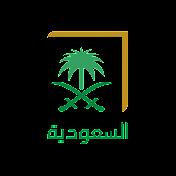 Saudi Channel 1
