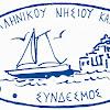 Φίλοι του ελληνικού νησιού και της θάλασσας