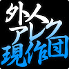 Team Gaijin Alex (外人アレク現作団)