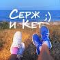 Серж и Кет С.Кипр