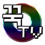 꾹TV(Kkuk TV)