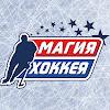 Magic of Hockey