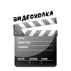 Рейтинг youtube(ютюб) канала Видеохолка