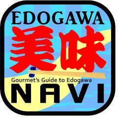 TOKYO EDOGAWA GOURMET NAVI江戸川区産業振興課