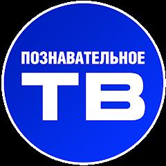 Рейтинг youtube(ютюб) канала Познавательное ТВ