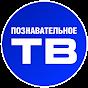 youtube(ютуб) канал Познавательное ТВ