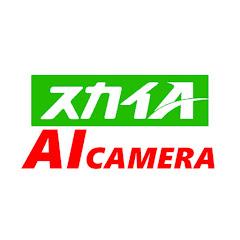スカイA公式AIカメラチャンネル