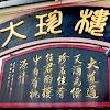 横浜中華街 大珍楼TV