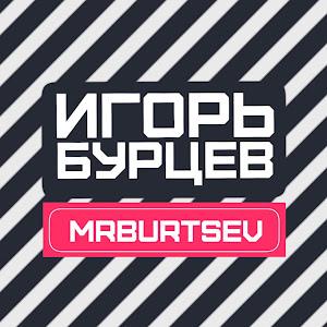 Тест Драйв Игоря Бурцева