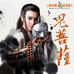 MingHuaYuanTianTaiwaneseOperaCo.明華園天字戲劇團