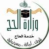ministry of haj