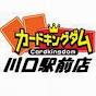 カードキングダム 238SV の動画、YouTube動画。