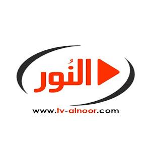 موقع النور2 tv alnoor
