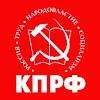 КПРФ Курск