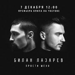 Sergey Lazarev - Topic