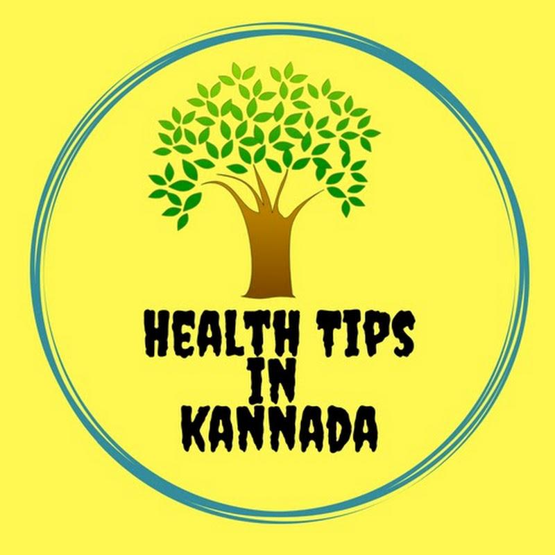 Dashboard Video Health Tips In Kannada ಈ ವ ಡ ಯ ಮದ ವ