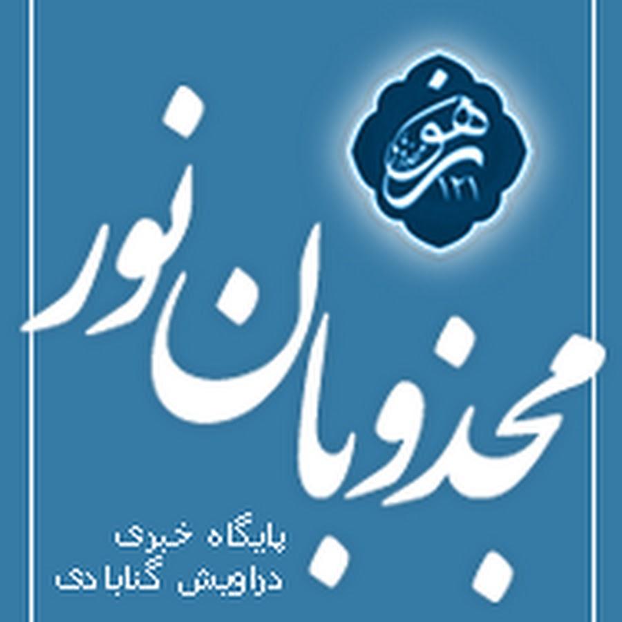 Afbeeldingsresultaat voor مجذوبان نور آرم