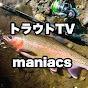 トラウトTV maniacs