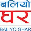 Baliyo Ghar