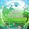 ChurchNews召会通讯