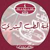 لجنة الطب البشري
