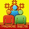 Гражданское общество Чувашии