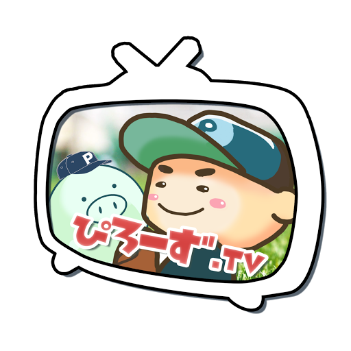 ぴろーずTV