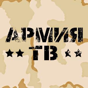 armytv