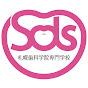 札幌歯科学院専門学校【公式】 の動画、YouTube動画。