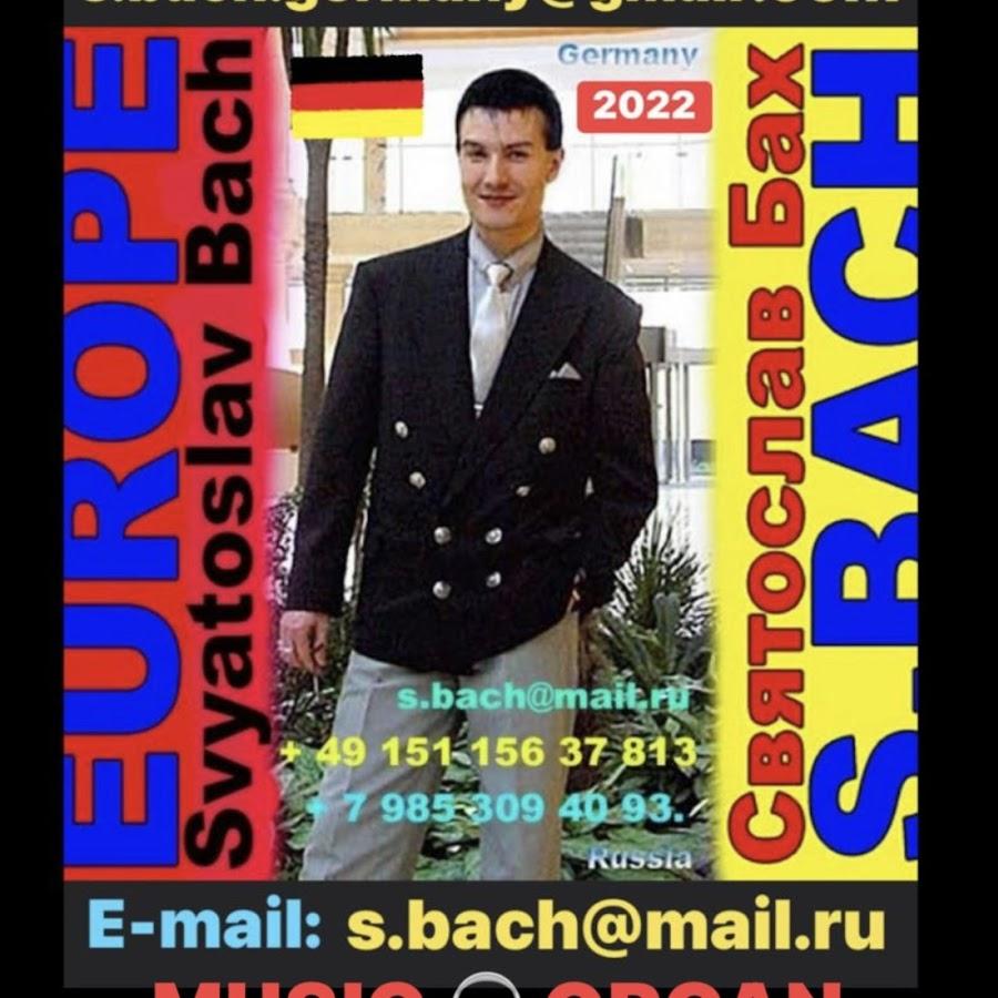 Святослав бах песни клип фото 681-446