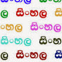 Sinhala Popular Videos video