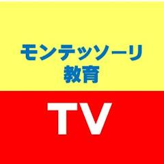 モンテッソーリ教育TV