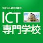 ICT専門学校