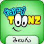 Fairy Toonz Telugu video