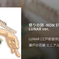 LUNAR(江戸前留奈) - Topic