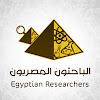 Egyptian Researchers - الباحثون المصريون
