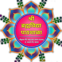 Shree Brahmvidya