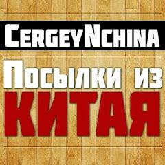 Рейтинг youtube(ютюб) канала Посылки из Китая для CergeyNchina.