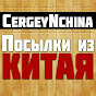 youtube(ютуб) канал Посылки из Китая для CergeyNchina.