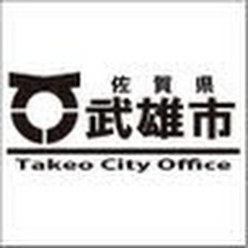 武雄市ホームページ