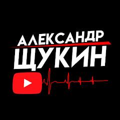 Рейтинг youtube(ютюб) канала Александр Щукин