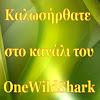 OneWildShark