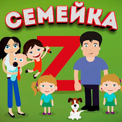 Рейтинг youtube(ютюб) канала Семейка Z