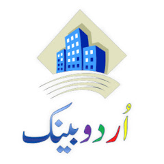 Urdu Bank
