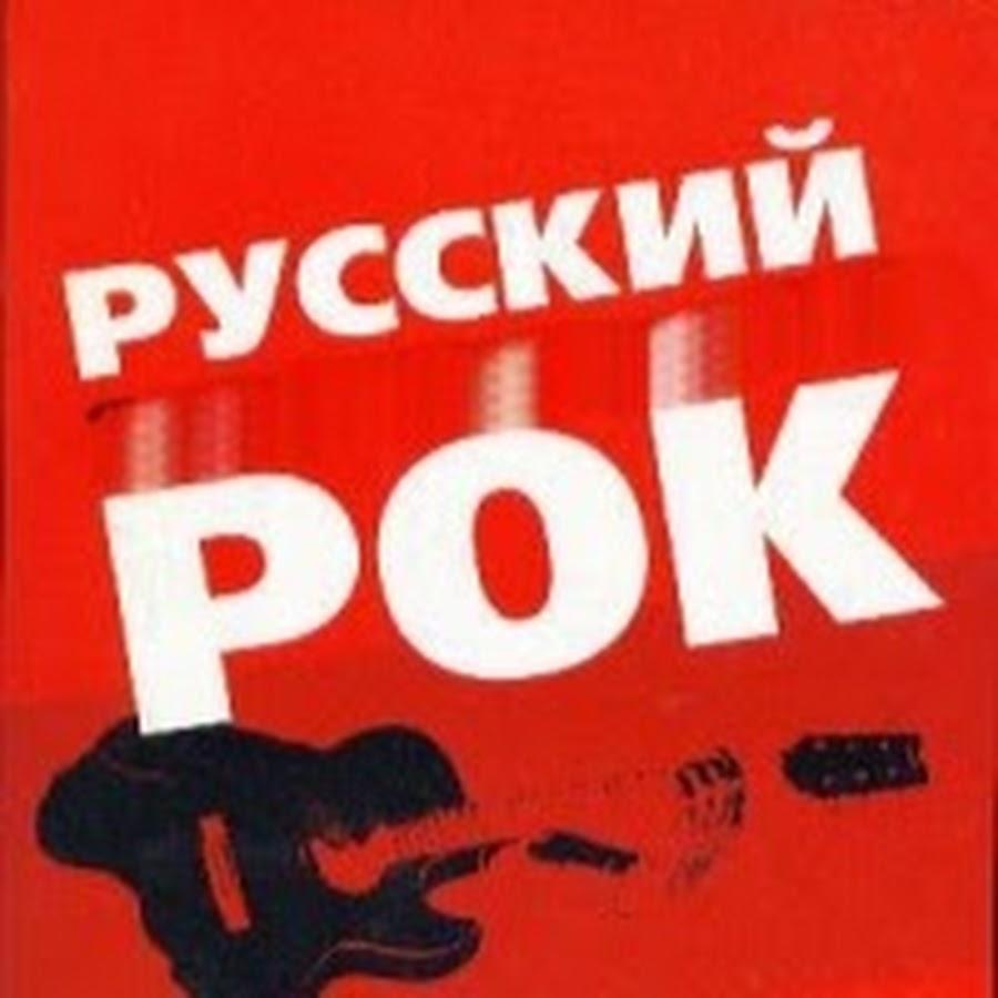 русский рок сборка скачать торрент - фото 10