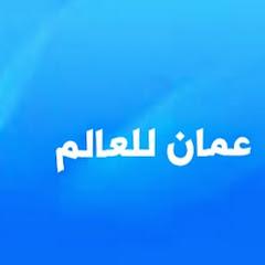 عمان للعالم