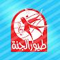 قناة طيور الجنة | Toyoraljanahtv video