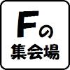 Fの集会場